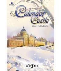 Calendar Castle เล่ม 1 ตอน ยามเมื่อหิมะโปรยปราย /st