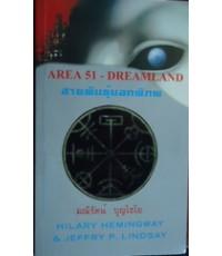 สายพันธุ์นอกพิภพ Area 51-Dreamland
