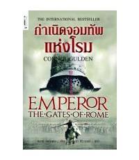 กำเนิดจอมทัพแห่งโรม EMPEROR ( the gate of rome ) /nk