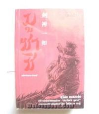 มูซาชิ ฉบับท่าพระจันทร์  The Sword of Mindfulness (ปกอ่อน)