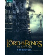 The Lord of The Rings -The Two Towers หอคอยคู่พิฆาต /am