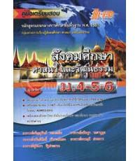 คู่มือเตรียมสอบ สังคมศึกษา ศาสนา และวัฒนธรรม ม.4-5-6