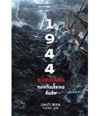 1944กองเรือเจิ้นเหอคืนชีพ