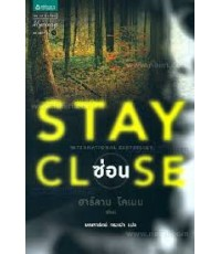 ซ่อน Stay Close