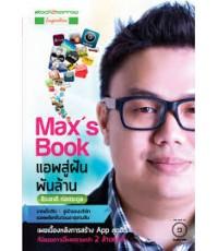 Max\'s Bookแอพสู่ฝันพันล้วน