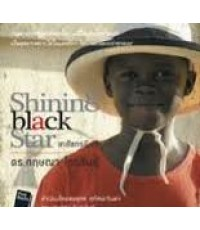 Shining black Ster