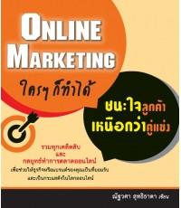 On Line Marketing ใครๆก็ทำได้