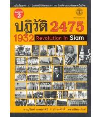 ปฏิวัติ2475 1932 Revolution in Siam
