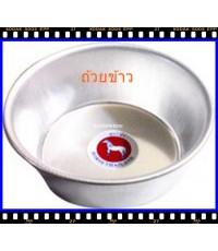 เครื่องครัวอลูมิเนียมตราม้า ถ้วยนึ่งข้าว ชามนึ่งข้าว ขนาด 8,10,11,12 ซม. ขายปลีกขายส่ง
