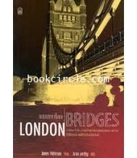 LONDON BRIDGES เกมสยบโลก