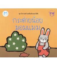 กระต่ายน้อยมอมแมม