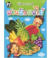 บัตรภาพ สวนผักผลไม้