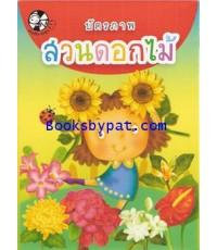 บัตรคำ สวนดอกไม้