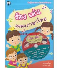 ร้อง เล่น เพลงภาษาไทย
