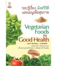 รอบรู้เรื่องมังสวิรัติ และเมนูเพื่อสุขภาพ