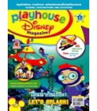 นิตยสาร playhouse Disney ฉบับที่ 6