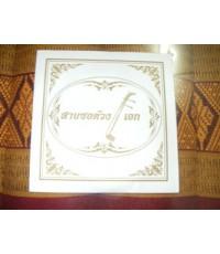 สายซอด้วงเอกและทุ้ม  ยี่ห้อมาลัยดนตรีไทย คุณภาพเยี่ยม ราคามิตรภาพ ของแท้ต้องยี่ห้อมาลัยค่ะ