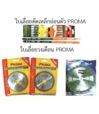ใบเลื่อย 005393 PROMA