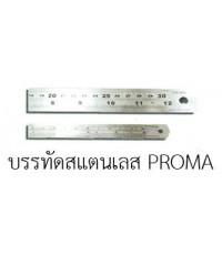 บรรทัดสแตนเลส PROMA 005394 PROMA