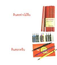 ดินสอ 005519