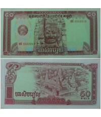 ธนบัตรประเทศกัมพูชาใบละ ๕0