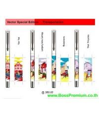 ปากกา  parker pen vector Special Edition Transportation premium pen 08-5100-0099 BossPremium.co.th