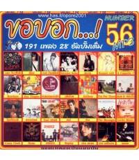 M0181 ขอบอก  56 [191 เพลง 28 อัมบั้มเต็ม] [1 CD - MP3]