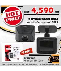 Kenwood DRV330 กล้องบันทึกเหตุการณ์แบบมี GPS built in คมชัดระดับ FULL HD  ซื้อวันนี้รับฟรีัเมมโมรี่