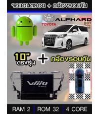 จอแอนดรอยด์10นิ้ว ตรงรุ่นรถ toyota alphard มาพร้อมกับกล้องรอบคัน 360องศา(บันทึกในตัว) ใหม่ล่าสุด RAM