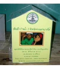 กล่องอะครีลิครูปบ้าน ใช้เป็นกล่องรับบริจาคเงิน หรือหย่อนรับความคิดเห็น