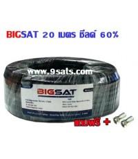 สาย RG-6 BIGSAT 20 เมตร ชีลด์ 60 (สีดำ) [แถมฟรีหัว F 2 ตัว]