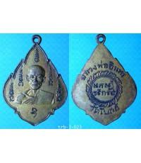 เหรียญรุ่นแรกทรงพุ่มข้าวบิณฑ์ หลวงปู่อินทร์ วัดโบสถ์