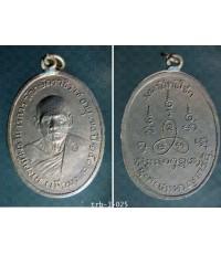 เหรียญมหาสิทธิโชค  หลวงปู่เทียม วัดกษัตราธิราช