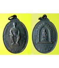 เหรียญหนึ่งในสยาม 2519(ทองแดง)
