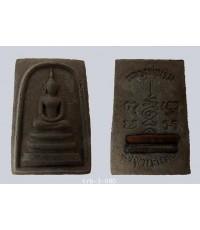 สมเด็จ 12 นักษัตร หลวงพ่อเริ่ม ปรโม วัดจุกกะเฌอ จ.ชลบุรี ปี พ.ศ. 2529  ฝั่งตะกรุด 2 ดอก