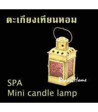 ตะเกียงเทียนหอม สปา สีแดง (SPA - mini candle lamp - red)