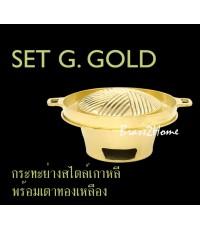 Set G. ชุดกระทะย่างเกาหลี พร้อมเตาทองเหลือง