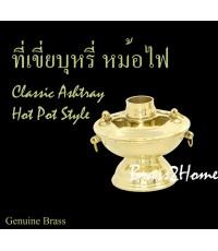 ที่เขี่ยบุหรี่ ทรงหม้อไฟโบราณ (Classic Ashtray-Hot Pot Style)