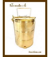 ปิ่นโตทองเหลือง 3 ชั้น