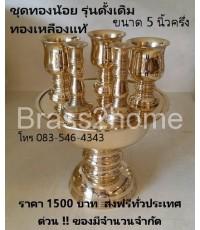 ชุดทองน้อย รุ่นดั้งเดิม ทองเหลืองแท้ ขนาด 5 นิ้วครึ่ง
