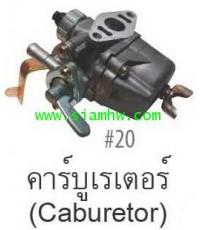 คาร์บูเรเตอร์ 411