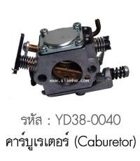 คาร์บูเรเตอร์ YD-38