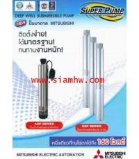 MITSUBISHI ปั๊มซับเมอร์ส 1.5แรงม้า 8 ใบพัด ท่อส่ง2นิ้ว  4DSP-1105E50/8 (มีกล่องควบคุม)