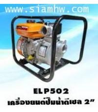 เครื่องสูบน้ำดีเซล HINOTA  2 นิ้ว ELP502