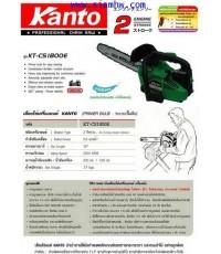 เลื่อยยนต์ KANTO KT-CS1800E  0.8 แรงม้า