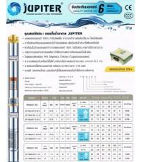 ปั๊มน้ำบาดาล สำหรับบ่อ 4 นิ้ว 1.5 แรงม้า ท่อส่ง 2 นิ้ว JUPITER รุ่น JP-100QJ610-1.1-H
