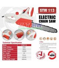 SIAMHW เลื่อยโซ่ ไฟฟ้า STW113  10นิ้ว