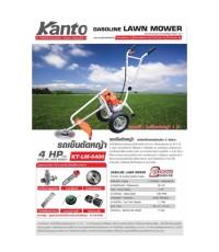 KANTO รถตัดหญ้า LM-6400