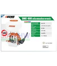 SIAMHW ECHO เครื่องพ่นลม สะพายหลัง DMC-800 (Made in JAPAN)