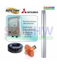 MITSUBISHI ปั๊มซับเมอร์ส 1.5แรงม้า 8 ใบพัด ท่อส่ง2นิ้ว 4DSP-1105O50/8 (ECO)